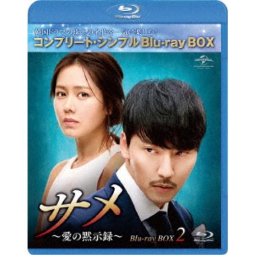 サメ ~愛の黙示録~ BOX2 コンプリート Blu-ray シンプルBlu-ray BOX 返品交換不可 超激安特価 期間限定