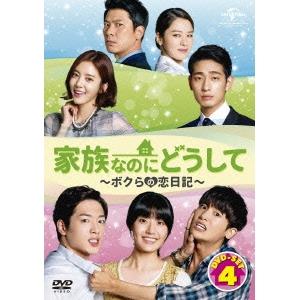 【送料無料】家族なのにどうして~ボクらの恋日記~ DVD SET4 【DVD】