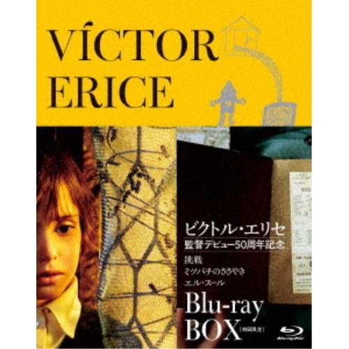 ビクトル・エリセ Blu-ray BOX 監督デビュー50周年記念 (初回限定) 【Blu-ray】