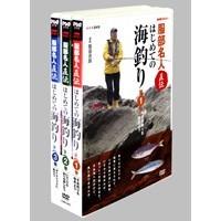NHK趣味悠々 服部名人直伝 はじめての海釣り 3巻セット 【DVD】
