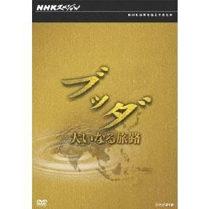 【送料無料】NHKスペシャル ブッダ 大いなる旅路 DVD BOX 【DVD】