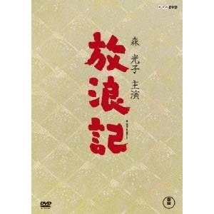 放浪記 DVD-BOX 【DVD】