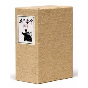 【送料無料】木下惠介 DVD-BOX 第四集 【DVD】