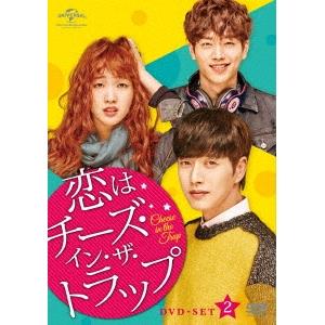 【送料無料】恋はチーズ・イン・ザ・トラップ DVD-SET2 【DVD】