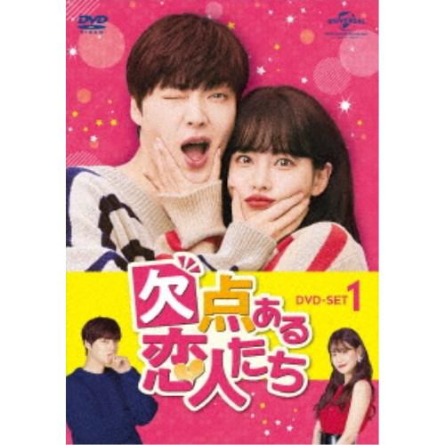 超特価 欠点ある恋人たち DVD-SET1 セール商品 DVD
