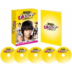 【送料無料】青春探偵ハルヤ DVD-BOX 【DVD】