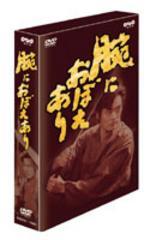 【送料無料】腕におぼえあり DVD-BOX 【DVD】