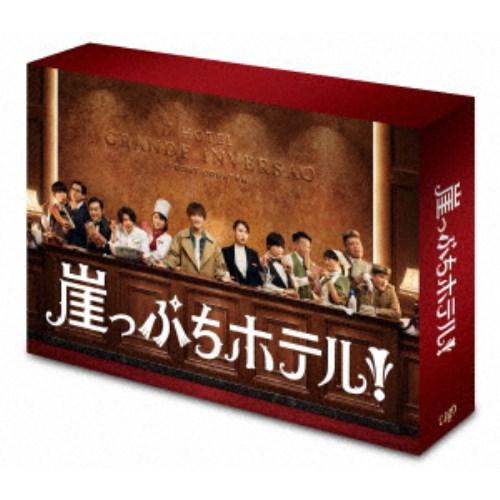 崖っぷちホテル! DVD-BOX 【DVD】