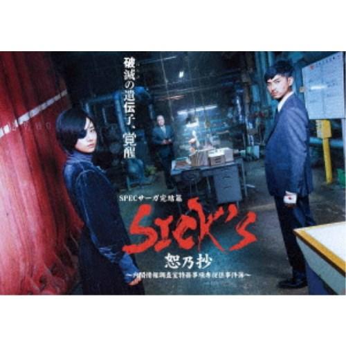 【送料無料】SICK'S 恕乃抄 ~内閣情報調査室特務事項専従係事件簿~ Blu-ray BOX 【Blu-ray】