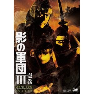 【送料無料】影の軍団III COMPLETE DVD 壱巻 (初回限定) 【DVD】