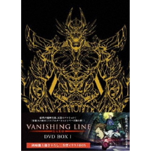 【送料無料】牙狼<GARO>-VANISHING LINE- DVD BOX 1 【DVD】
