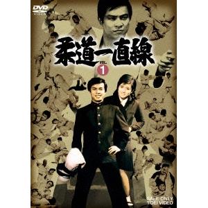 柔道一直線 VOL.1 【DVD】