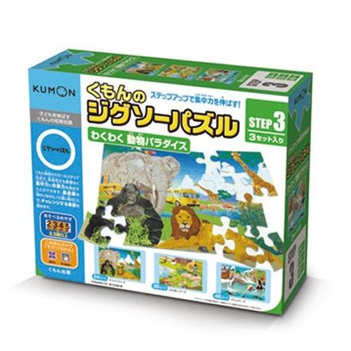 こども用パズル ◇限定Special Price くもんのジグソーパズル STEP3 わくわく 動物パラダイス おもちゃ こども 勉強 子供 知育 3歳 店内全品対象