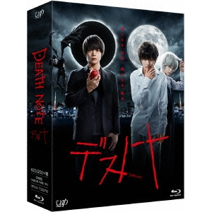 【送料無料 Blu-ray】デスノート Blu-ray【Blu-ray】 BOX【Blu-ray】, 村上市:445d27cc --- sunward.msk.ru