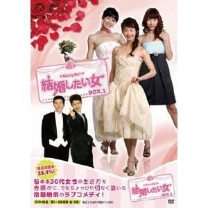【送料無料】結婚したい女 DVD-BOX1 【DVD】