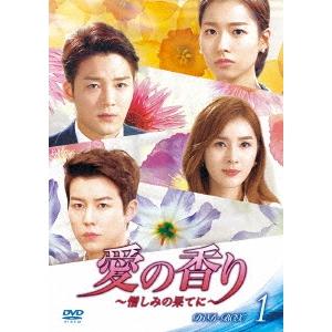 愛の香り~憎しみの果てに~ DVD-BOX I 【DVD】