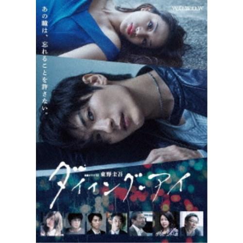 【送料無料】連続ドラマW 東野圭吾「ダイイング・アイ」 【Blu-ray】