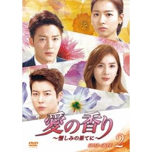 【送料無料】愛の香り~憎しみの果てに~ DVD-BOX II 【DVD】