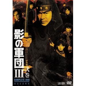 【送料無料】影の軍団III COMPLETE DVD 弐巻 (初回限定) 【DVD】