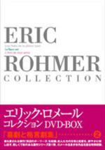 Eric Rohmer Collection DVD-BOX V 【DVD】