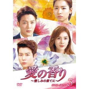 【送料無料】愛の香り~憎しみの果てに~ DVD-BOX III 【DVD】
