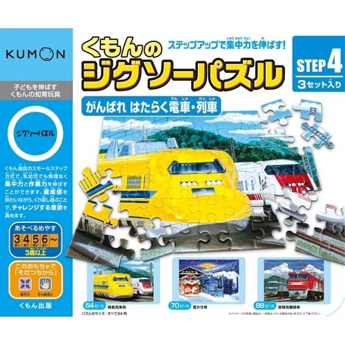 今季も再入荷 こども用パズル くもんのジグソーパズル STEP4 がんばれ 日本限定 はたらく電車 列車 3歳 知育 勉強 こども おもちゃ 子供
