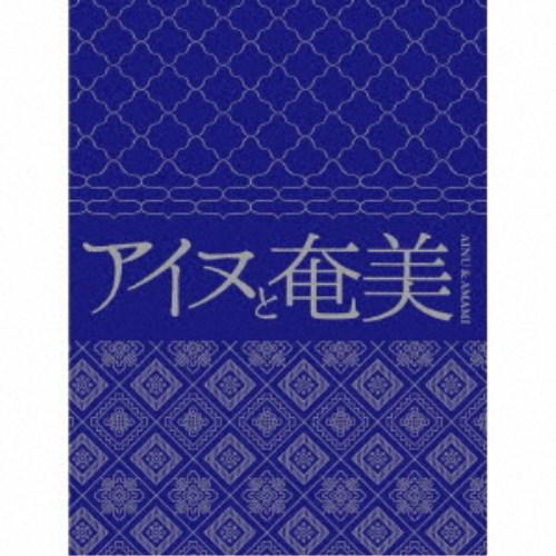 【送料無料】(V.A.)/アイヌと奄美 【CD】
