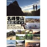 NHK DVD 名峰登山徹底ガイド セット 【DVD】