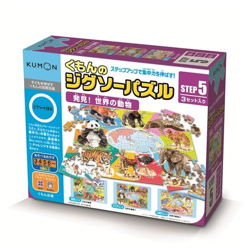 有名な こども用パズル 感謝価格 くもんのジグソーパズル STEP5 発見 世界の動物 おもちゃ 3歳 子供 知育 勉強 こども