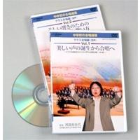 【送料無料】中学校の合唱指導 クラス合唱編(混声) 【DVD】