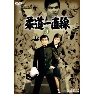 柔道一直線 VOL.3 【DVD】
