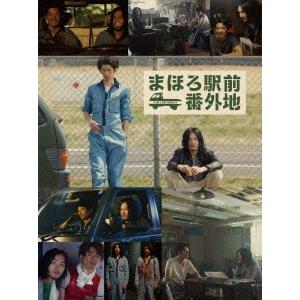 【送料無料】まほろ駅前番外地 Blu-ray BOX 【Blu-ray】