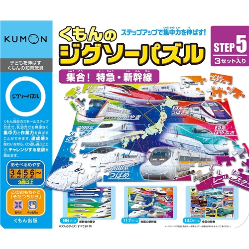 こども用パズル 授与 限定品 くもんのジグソーパズル STEP5 集合 特急 新幹線 おもちゃ 子供 こども 勉強 3歳 知育