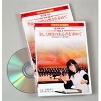 【送料無料】中学校の合唱指導 部活編(同声) 【DVD】