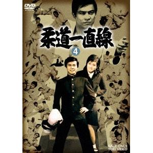 柔道一直線 VOL.4 【DVD】
