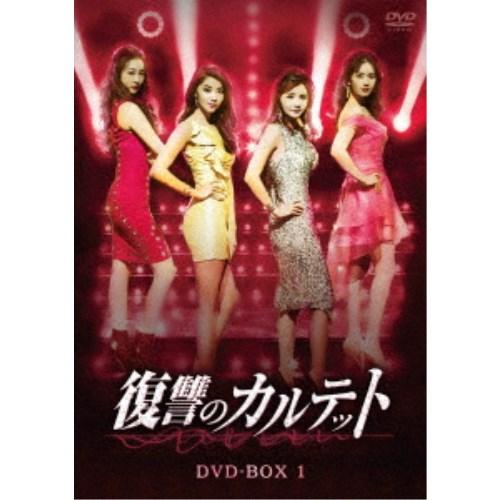 復讐のカルテット DVD-BOX1 【DVD】