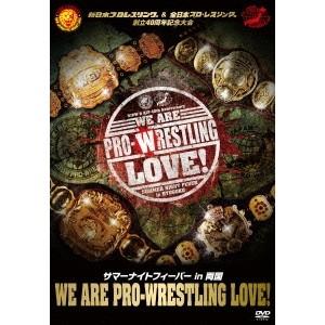 新日本プロレスリング&全日本プロ・レスリング創立40周年記念大会 サマーナイトフィーバーin両国 We are Prowrestling Love! 【DVD】