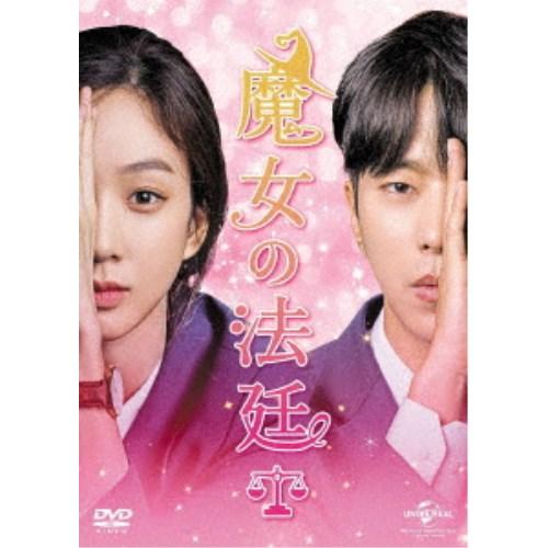 高品質 魔女の法廷 DVD-SET2 DVD 格安
