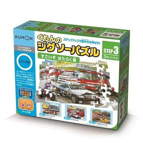 くもんのジグソーパズル STEP3 すごいぞ 年間定番 はたらく車 おもちゃ 知育 3歳 子供 当店は最高な サービスを提供します 勉強 こども