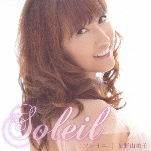 CD-OFFSALE 星野由美子 Soleil ソレイユ CD 送料無料お手入れ要らず 与え