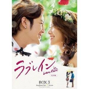 【送料無料】ラブレイン 完全版 DVD BOX 3 【DVD】