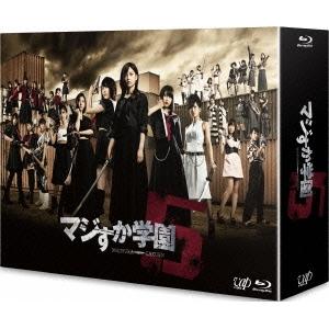 マジすか学園5 Blu-ray BOX 【Blu-ray】