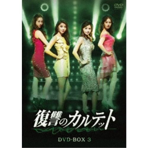復讐のカルテット DVD-BOX3 【DVD】