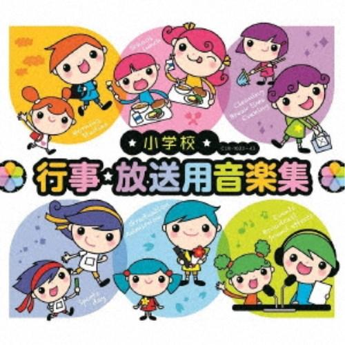 (教材)/小学校 行事・放送用音楽集 【CD】