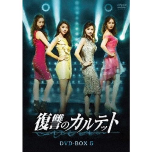 復讐のカルテット DVD-BOX5 【DVD】