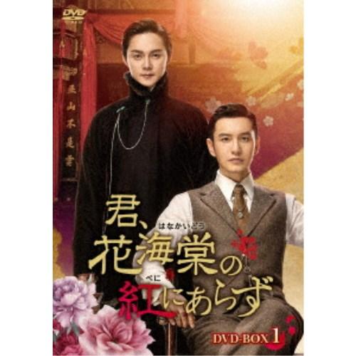 君 超歓迎された [再販ご予約限定送料無料] 花海棠の紅にあらず DVD DVD-BOX1