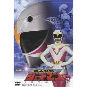 鳥人戦隊ジェットマン VOL.2 【DVD】