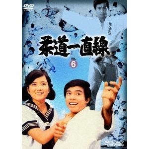 柔道一直線 VOL.6 【DVD】