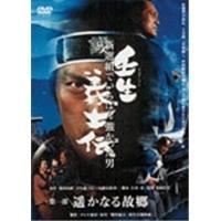 【送料無料】壬生義士伝(4枚組) 【DVD】