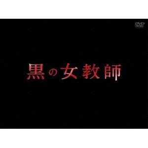 【送料無料】黒の女教師 DVD-BOX 【DVD】